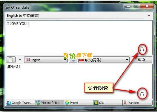 QTranslate最新版下载