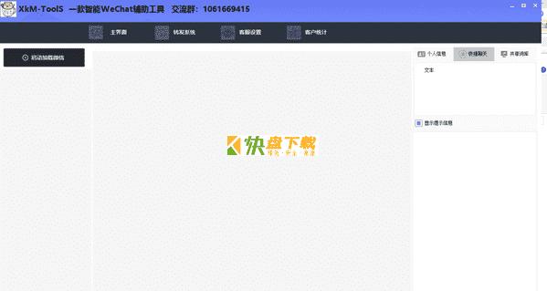 XKMTools最新版下载