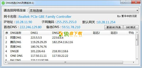 DNS优选免费版下载