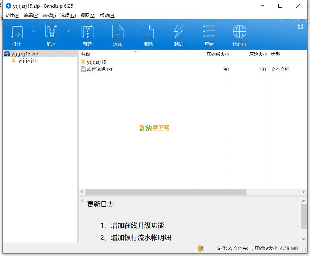 易特记账软件下载 v1.5最新免费版