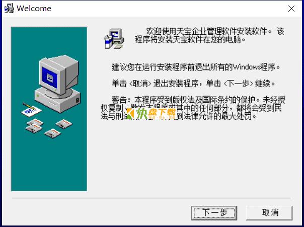 通用云ERP管理系统