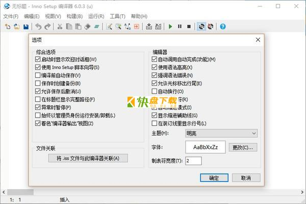 软件打包工具下载 v6.0.4免费绿色版