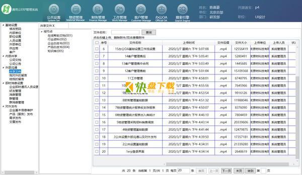 通用云ERP管理系统中文版下载