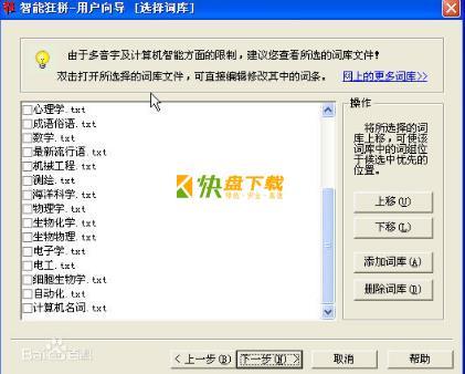 中文之星智能狂拼3下载