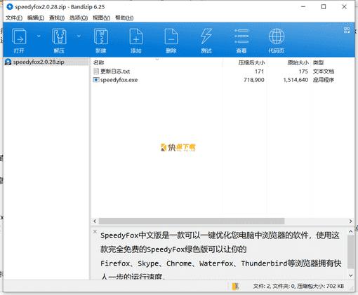 SpeedyFox下载 v2.0.28中文最新版