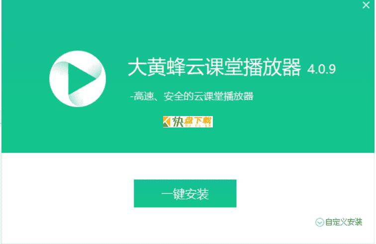 大黄蜂云课堂中文版下载