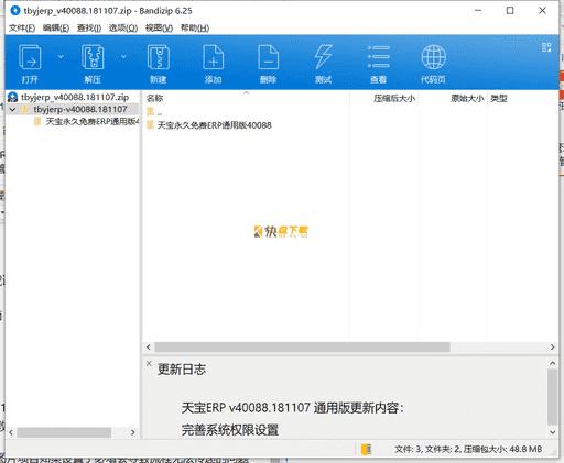 通用云下载 v5.0.1中文绿色版