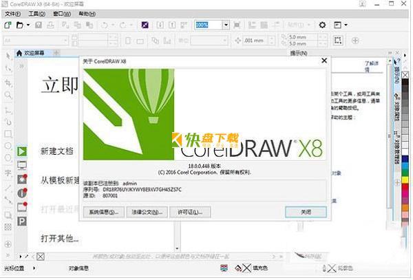coreldraw x8下载