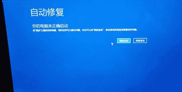 """你的电脑未正确启动 Win10更新后提示""""自动修复""""无法进入系统"""