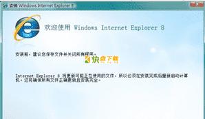 ie8浏览器中文版下载 v8.0