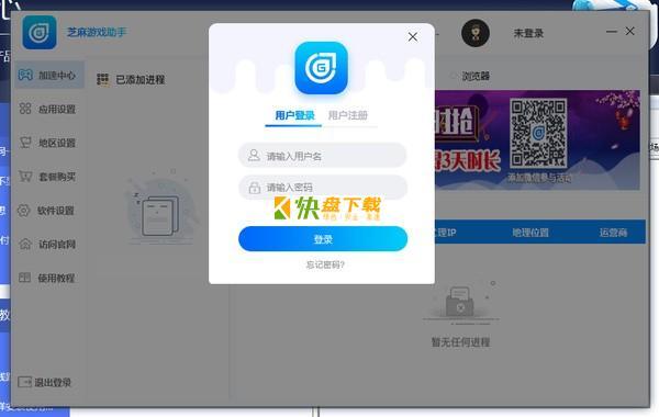 芝麻游戏助手中文版下载