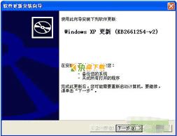 KB2661254卸载工具