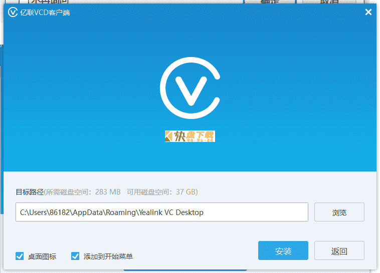 亿联视频会议中文版下载