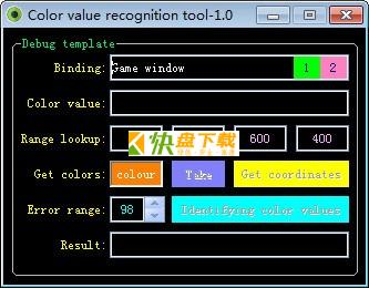 Color value recognition tool中文版下载