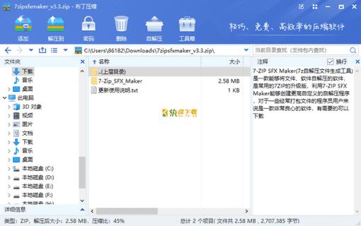 7z自解压文件生成工具下载 v3.3最新中文版