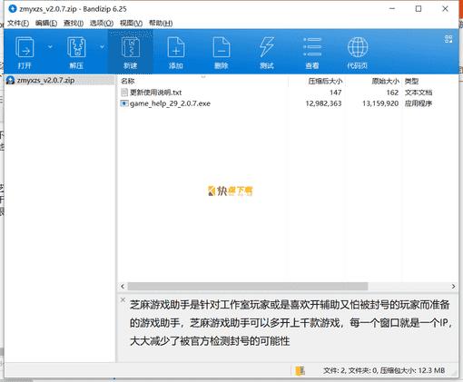 芝麻游戏助手下载 v2.0.7绿色中文版