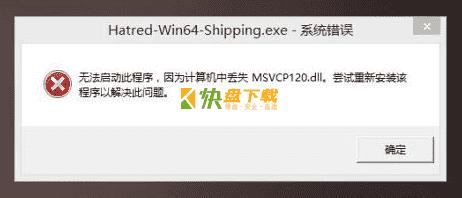 msvcp120.dll下载