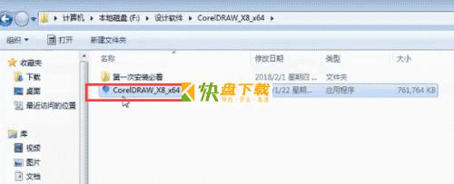 CorelDRAW X8矢量绘图软件下载