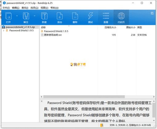 密码管理工具下载 v1.9.5中文绿色版