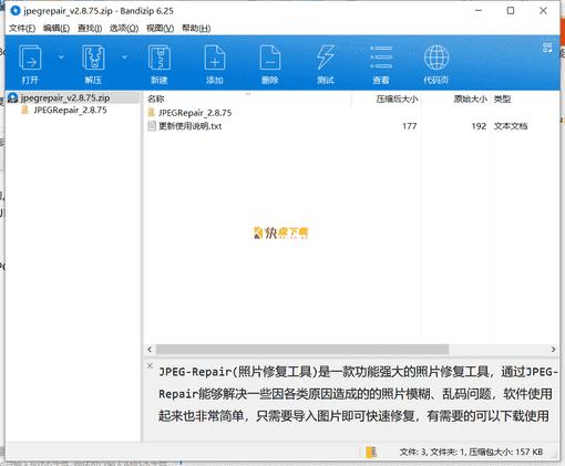 照片修复工具下载 v2.8.75免费中文版