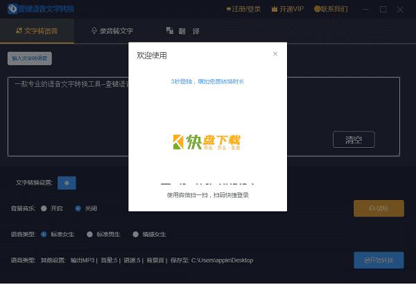 壹键语音文字转换软件v3.1.1