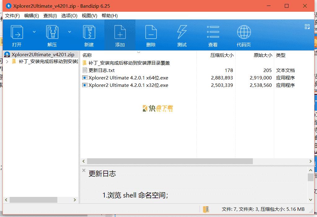 Windows资源管理器下载 v4.4.0.0中文最新版