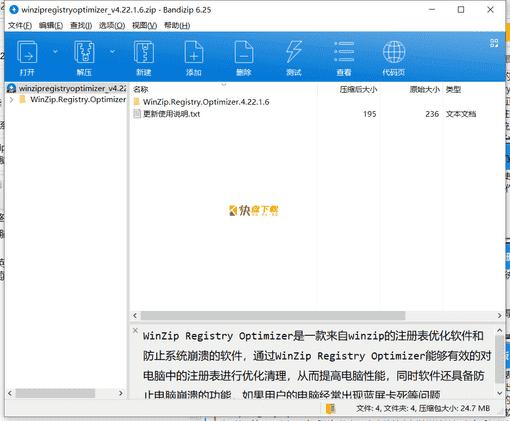 WinZip注册表优化软件下载 v4.22.1.6免费绿色版