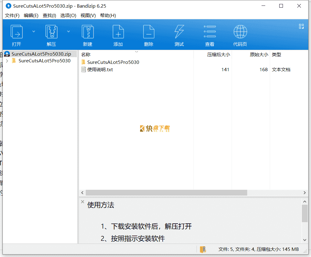图形切割工具下载 v5.030免费版