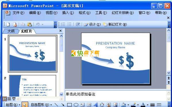 powerpoint2007下载