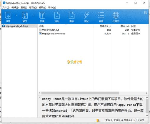 Happy Panda下载 v0.8中文绿色版