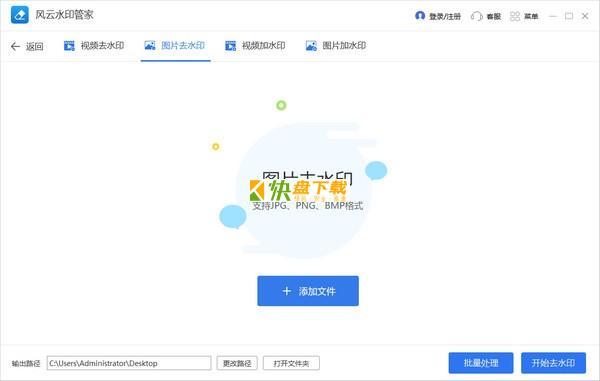 风云水印管家下载 v1.0中文免费版