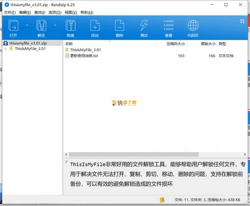 文件解锁工具下载 v3.01最新中文版