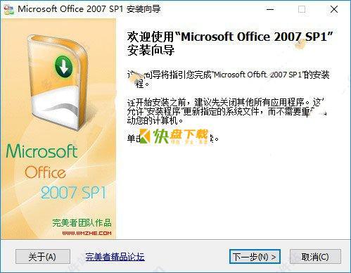 powerpoint2007[ppt2007]完整版下载