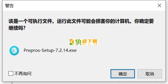 Prepros中文版下载