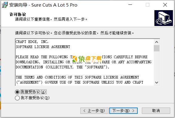 Sure Cuts A Lot 5 Pro下载