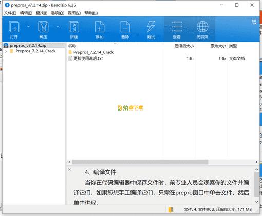 前端开发工具下载 v7.2.14免费中文版