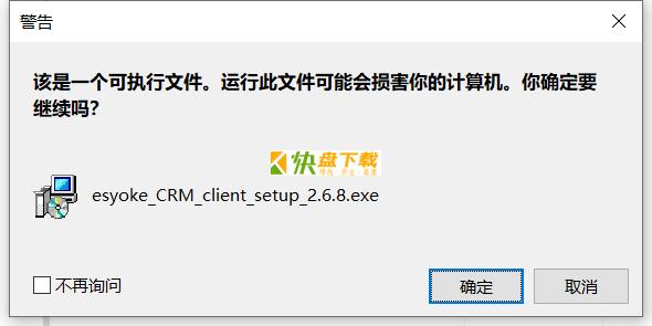 易商CRM系统