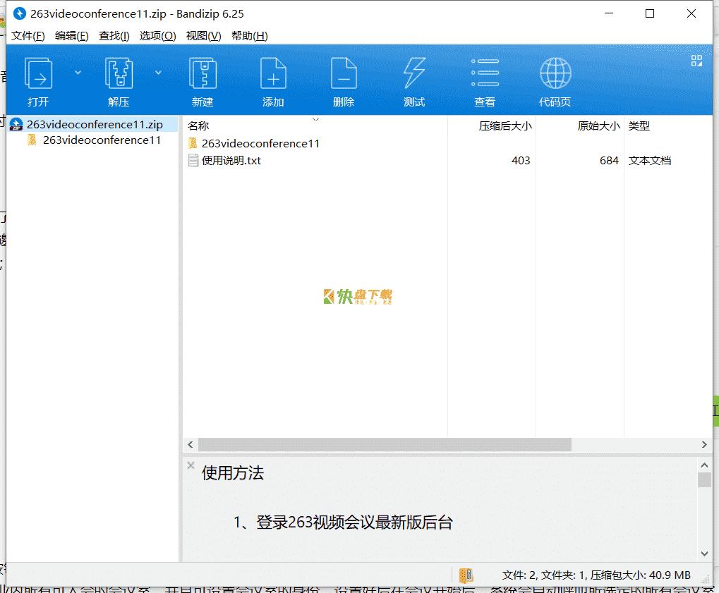 263视频会议下载 v1.1.0免费破解版