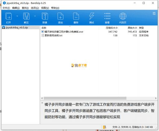 橘子多开同步器下载 v6.0中午破解版