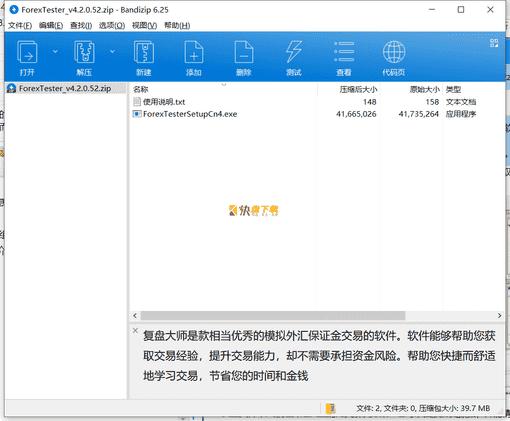 复盘大师下载 v4.2.0.52免费中文版