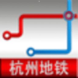 地铁杭州 APP v1.46 最新版