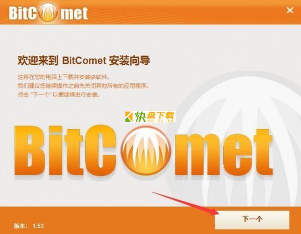 BitComet中文版下载