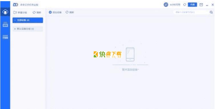 多多云手机下载 v1.6.0035中文破解版