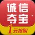 诚信夺宝 APP v1.1  最新版