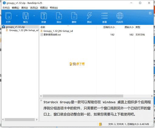 Stardock系统优化下载 v1.3.2免费最新版