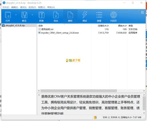易商优客客户管理系统下载 v2.6.8中文最新版