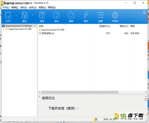 硬盘缓存工具下载 v1.3.118.0中文最新版