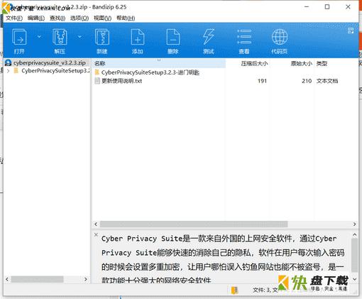 网络安全工具下载 v3.2.3免费中文版