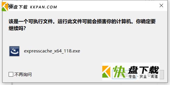 ExpressCache最新版下载