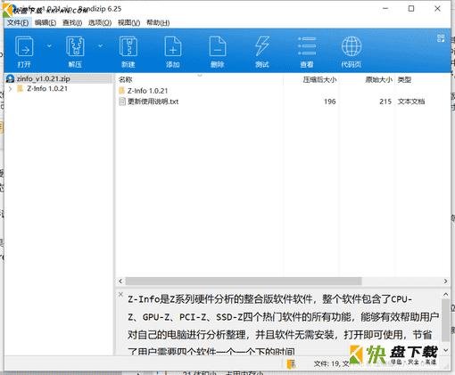 硬件检测工具组合下载 v1.0.21中文破解版